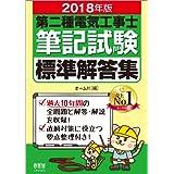 2018年版 第二種電気工事士筆記試験標準解答集