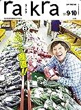 rakra (ラクラ) vol.84 2017 8/26 [ 季節を探しに いち、にの産直! ! ]