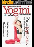 Yogini(ヨギーニ) Vol.56[雑誌]
