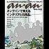 anan (アンアン) 2018年 2月28日号 No.2091 [オンラインで買える、いいものカタログ] [雑誌]