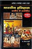 Bharatiya Itihas (UPSC/MPSC/NET/SET) (Marathi)