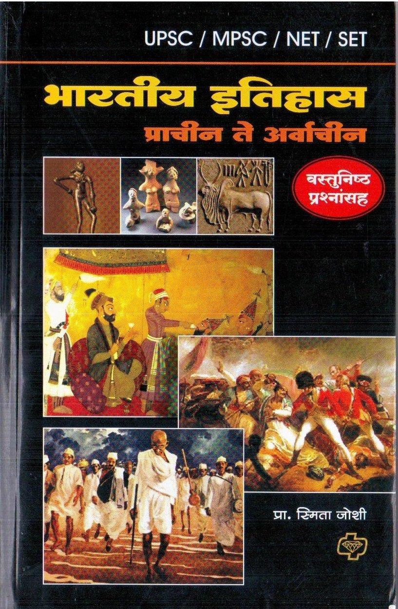 Mpsc History Book