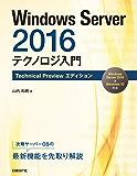Windows Server 2016 テクノロジ入門 Technical Preview エディション