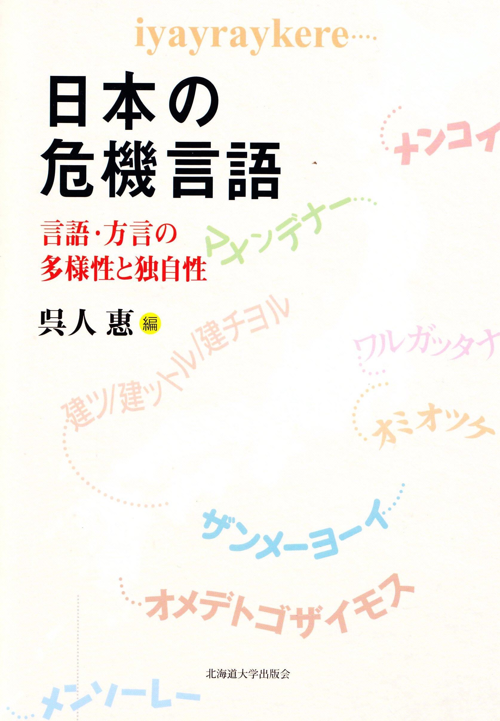 日本の危機言語-言語・方言の多...