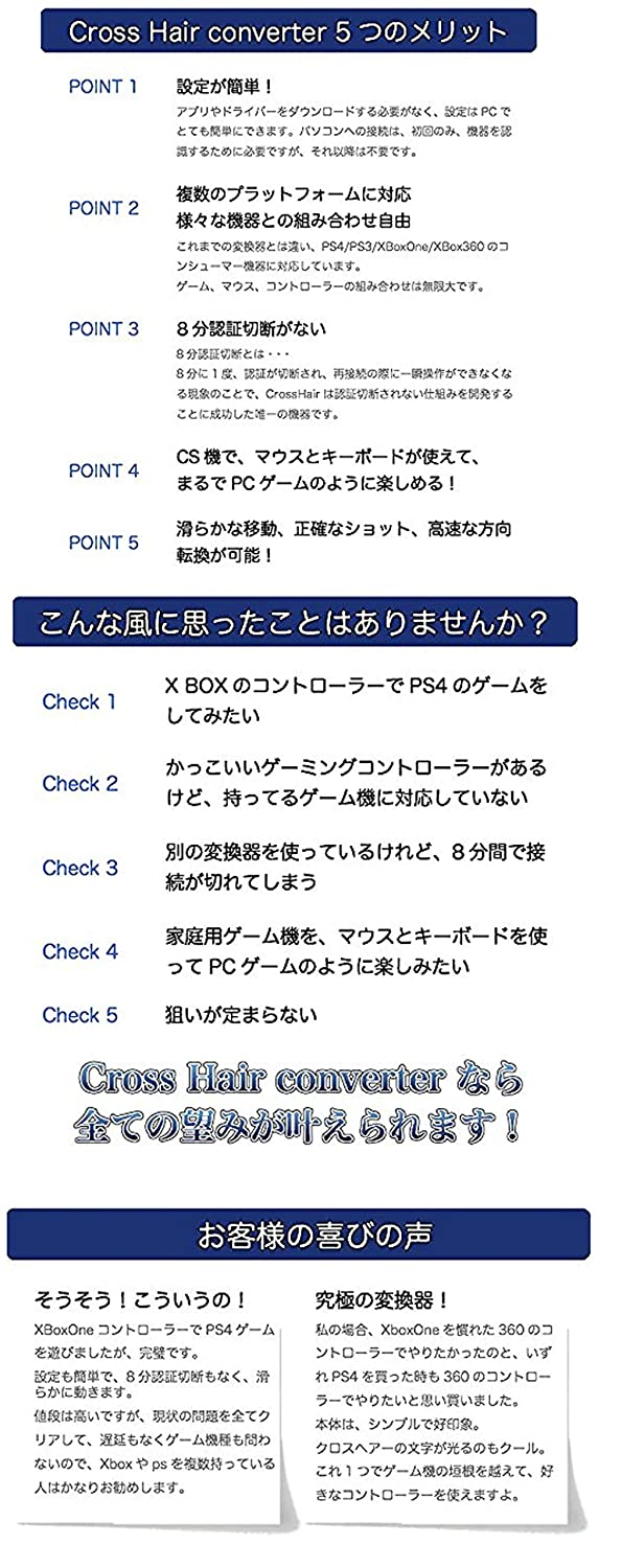 reasnow Cross Hair Converter (for PS4/PS3/XBox ONE/Xbox 360)