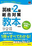 【CD付】英検準2級総合対策教本 改訂版 (旺文社英検書)