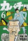 カバチ!!!-カバチタレ!3-(6) (モーニング KC)
