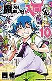 魔入りました! 入間くん(10)(少年チャンピオン・コミックス)