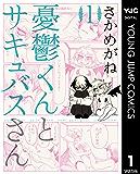 憂鬱くんとサキュバスさん 1 (ヤングジャンプコミックスDIGITAL)