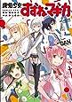 魔法少女すずね☆マギカ (1) (まんがタイムKRコミックス フォワードシリーズ)