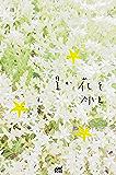 星か花を マイナビ現代詩歌セレクション