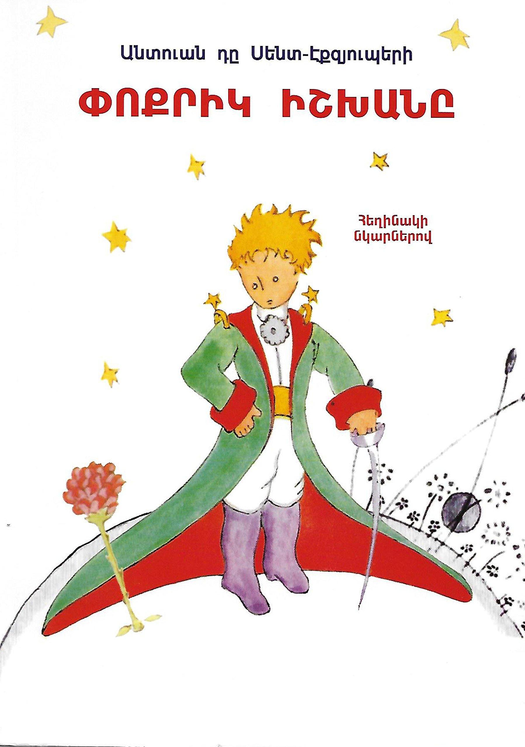 Download The Little Prince in Armenian Original Pictures Փոքրիկ Իշխանը Children Kids pdf