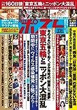 週刊ポスト 2020年 2/21 号 [雑誌]