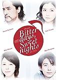 CBGK PREMIUM STAGE Musical『Bitter days,Sweet nights』