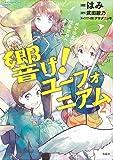 このマンガがすごい! Comics 響け! ユーフォニアム 北宇治高校吹奏楽部へようこそ 2 (Konomanga ga Sugoi!COMICS)