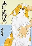 あしょんでよッ ~うちの犬ログ~ (7) (ジーンピクシブシリーズ)