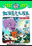 虹猫蓝兔火凤凰(电影动画升级版)2
