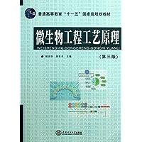 微生物工程工艺原理(第3版普通高等教育十一五国家级规划教材)