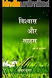 Vishwas aur Saahas: Ek Nai Shuruaat (विश्वास और साहस) (Hindi Edition)