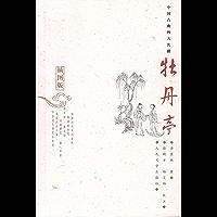 牡丹亭(插图版) (中国古典四大名剧)