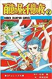 百億の昼と千億の夜 2 (少年チャンピオン・コミックス)
