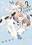 スロウスタート 2巻 (まんがタイムKRコミックス)