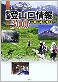 東海登山口情報300―愛知・岐阜・静岡+鈴鹿