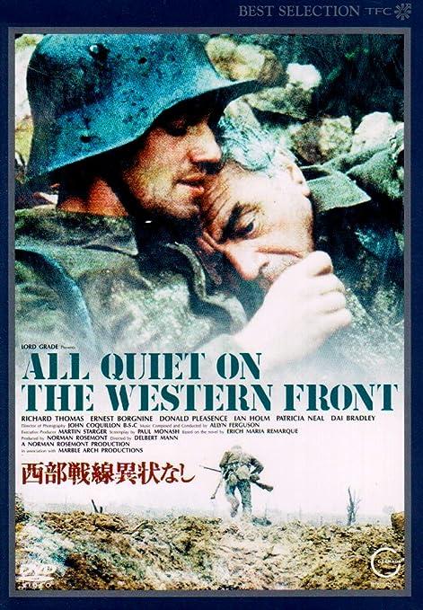 西部 戦線 異状 なし レマルク、秦豊吉/訳 『西部戦線異状なし』