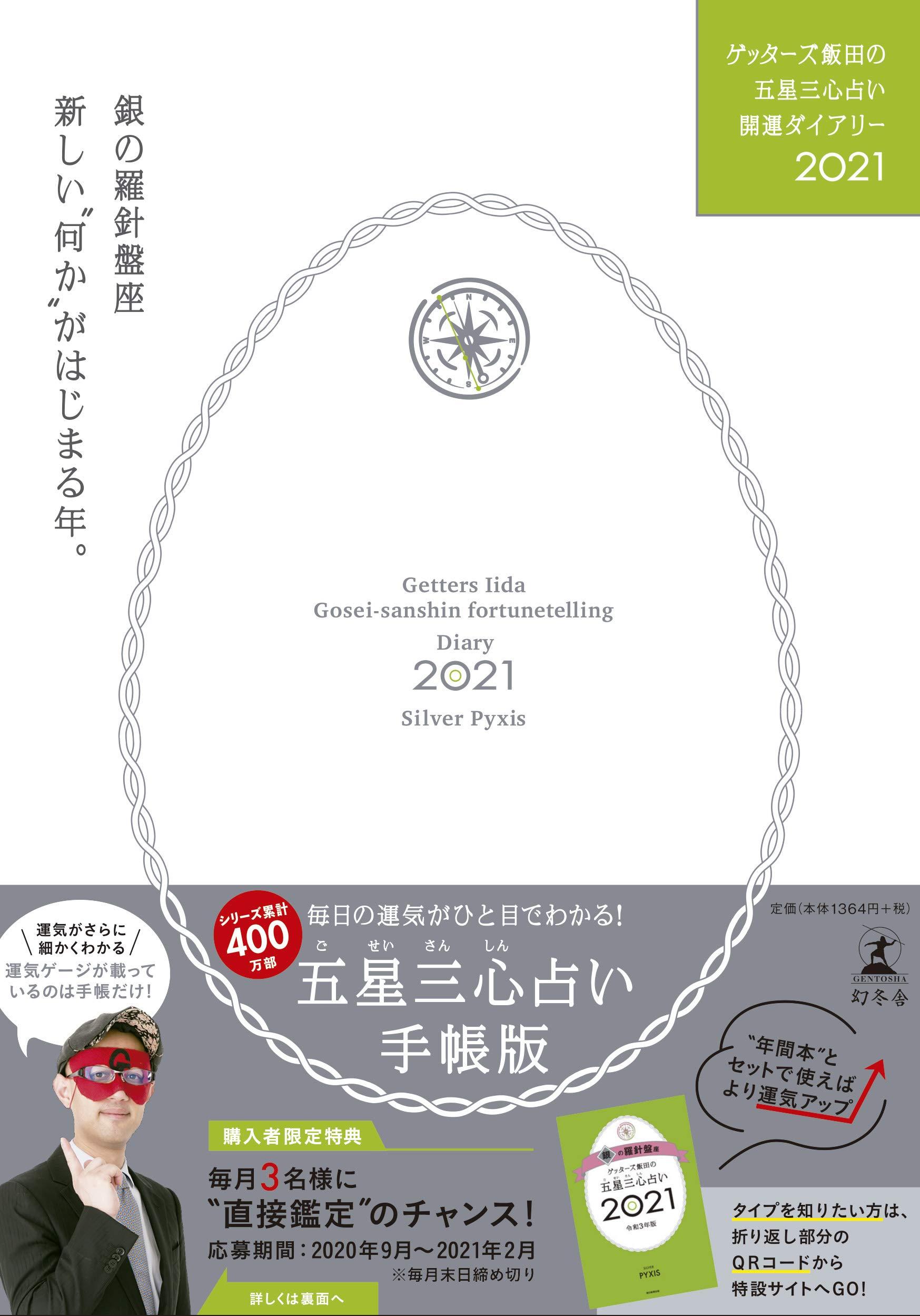 仕事 銀の羅針盤 2020
