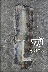 Pluto (1st) (Hindi Edition) Kindle Edition