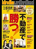 不動産で勝つ! (文春e-book)