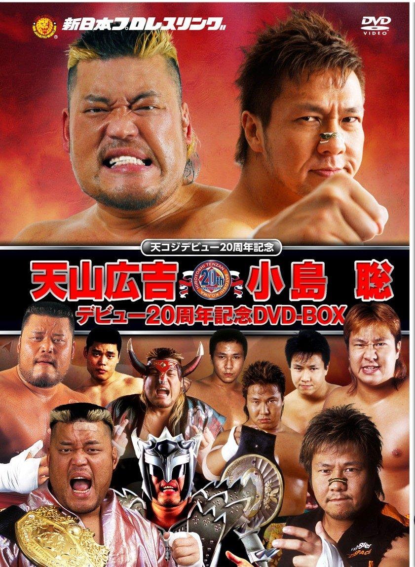 テンコジデビュー20周年記念 天山広吉  小島聡 デビュー20周年記念DVD B006JWV0W0