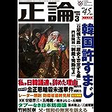 月刊正論 2019年 03月号 [雑誌]