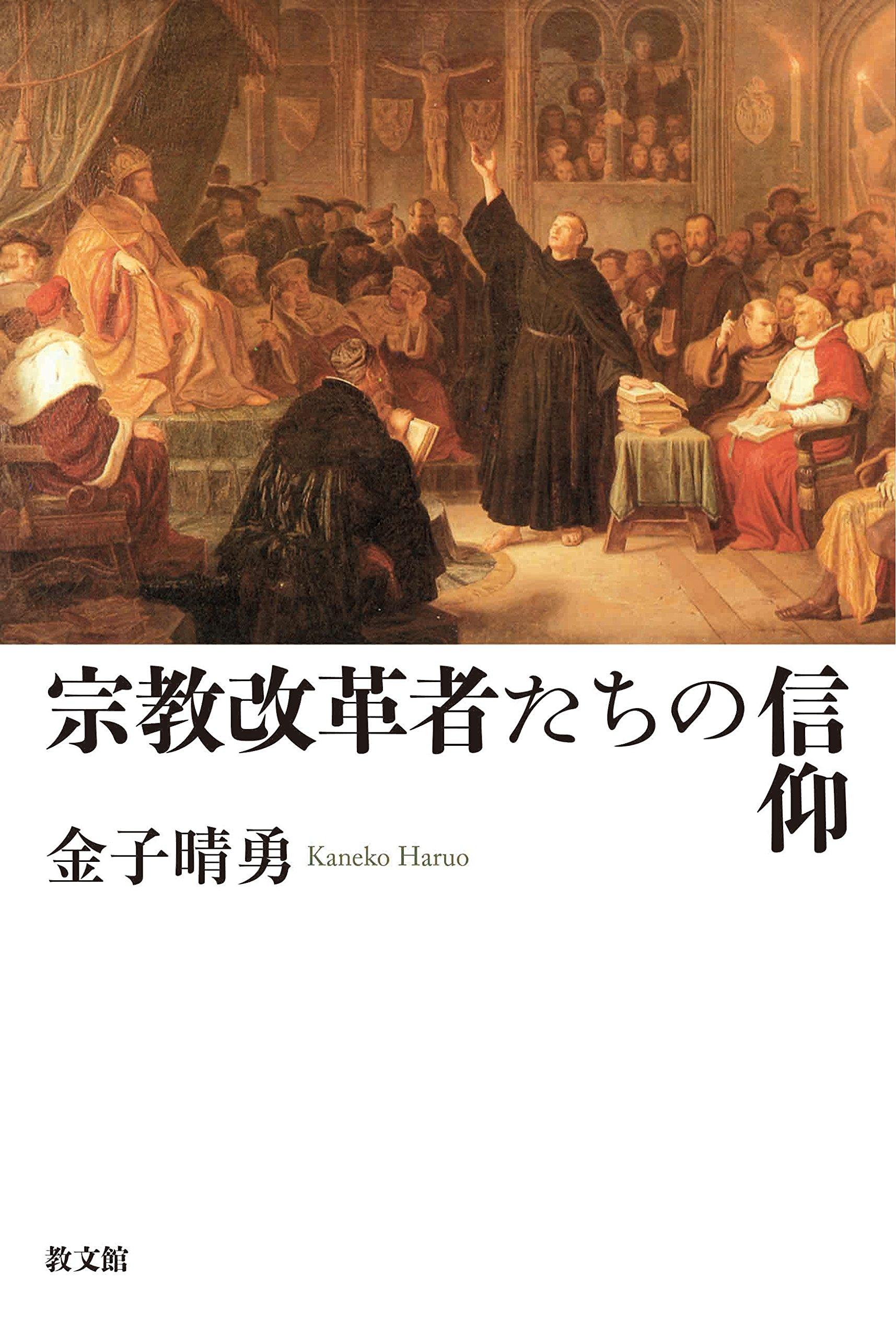 宗教改革者たちの信仰   金子 晴...