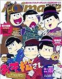 Animage(アニメージュ) 2017年 01 月号 [雑誌]