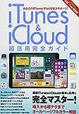 iTunes&iCloud 超活用完全ガイド (マイウェイムック 〈神様ヘルプPCシリーズ〉 56)