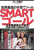 世界最高の子育てツール SMARTゴール――「全米最優秀女子高生」と母親が実践した目標達成の方法