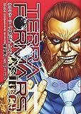テラフォーマーズ外伝 アシモフ 1 (ヤングジャンプコミックス)