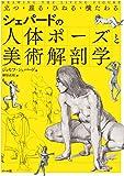 シェパードの人体ポーズと美術解剖学