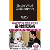 [婚活ビジネス]急成長のカラクリ (扶桑社新書)