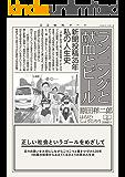 ランニングと献血とビール: 新聞投稿35年 私の人生史 (22世紀アート)