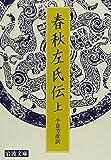 春秋左氏伝〈上〉 (岩波文庫)