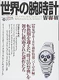 世界の腕時計№136 (ワールドムック№1177)