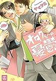 オタクくんの憂鬱 (花音コミックス)