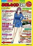 お楽しみCD 128