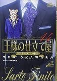 王様の仕立て屋 14―サルト・フィニート (ジャンプコミックスデラックス)