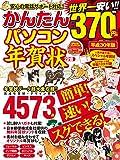 かんたんパソコン年賀状2018 (100%ムックシリーズ)