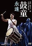 永遠 [DVD]