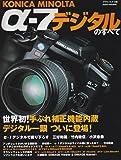 KONICA MINOLTA α-7デジタルのすべて―手ぶれ補正機能内蔵デジタル一眼ついに登場! (Asahi original)