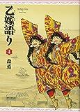 乙嫁語り 4巻 (ビームコミックス)